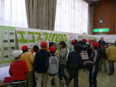 2010環境展1.jpg