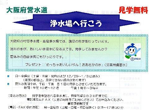 大阪府水道部お知らせ.jpg