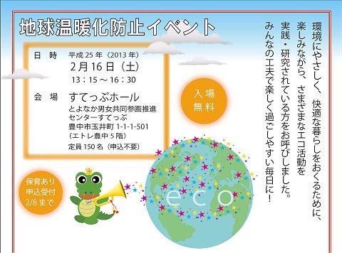 温暖化防止イベント.jpg