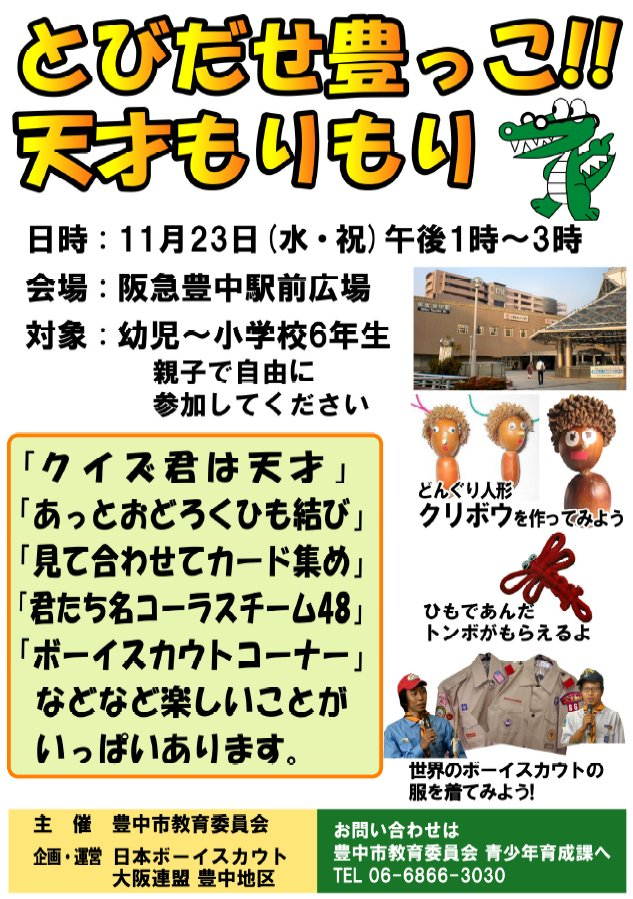 豊っこ2011.jpg