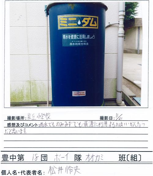 T18_Matsui.jpg
