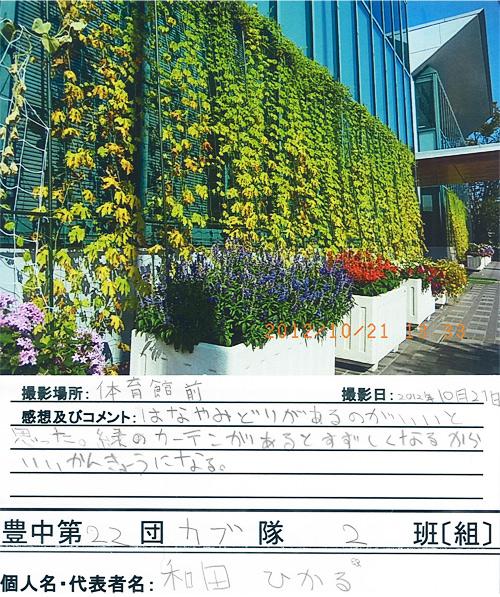 T22_Wada.jpg